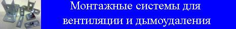 Монтажные элементы: консоли уголки фланцы. Производство и продажа в Москве.(495) 765-57-91